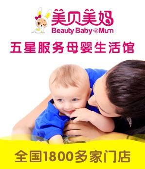 美贝美妈母婴生活馆加盟