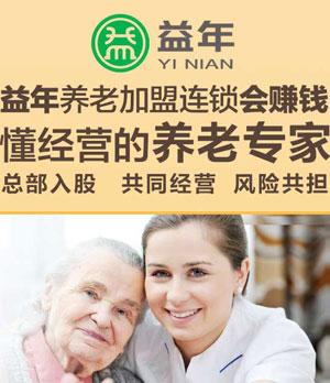 益年养老加盟