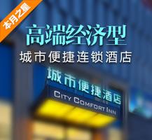 城市便捷酒店加盟