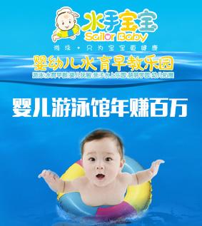 水手宝宝加盟
