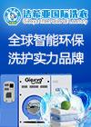 洁希亚国际洗衣加盟