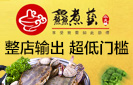 鱻煮艺四季小火锅加盟