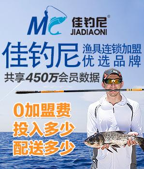 佳钓尼渔具加盟