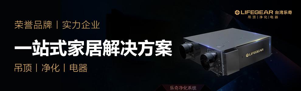 台湾乐奇加盟
