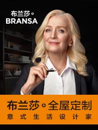 布兰莎定制家居加盟