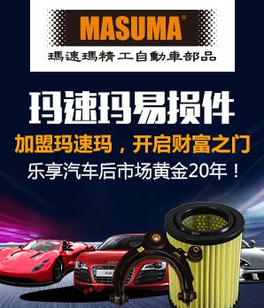 玛速玛汽车零部件雷竞技最新版