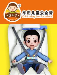 3 2车用儿童安全带加盟