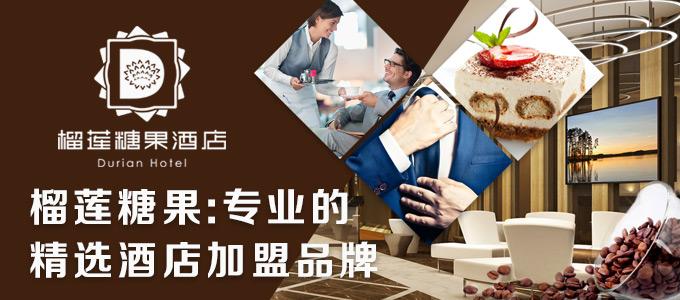榴莲糖果精选酒店加盟