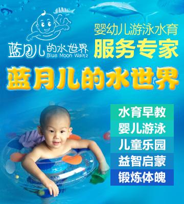 藍月兒的水世界嬰兒游泳加盟
