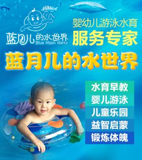蓝月儿的水世界婴儿游加盟
