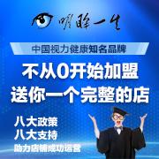 明眸一生视力保健加盟