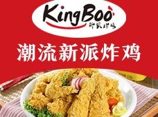 kingboo炸鸡加盟