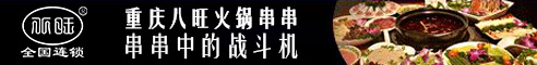 八旺串串火锅