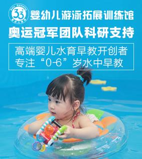 33°婴幼儿游泳拓展训加