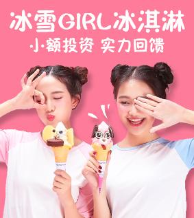 冰雪girl冰淇淋加盟