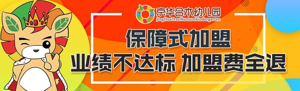 京华合木幼儿园加盟