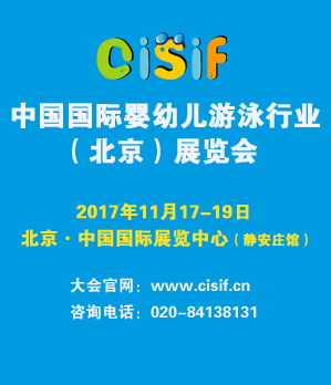 中国国际婴幼儿游泳行业(北京)展览会