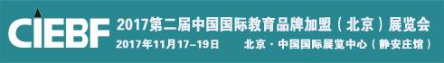 2017中国国际教育品牌加盟展览会(北京)