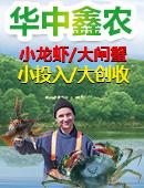 华中鑫农加盟