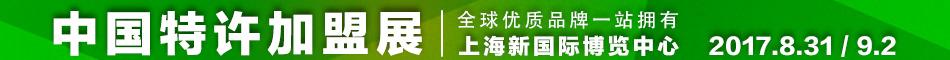 中国特许展北京站