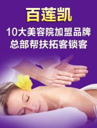 百莲凯美容院雷竞技最新版