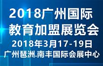 2018广州国际教育加盟展览会