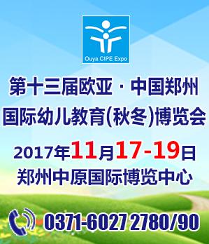 第十三届欧亚中国郑州国际幼儿教育(秋冬)博览会