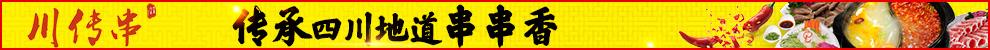 川传串砂锅串串香加盟