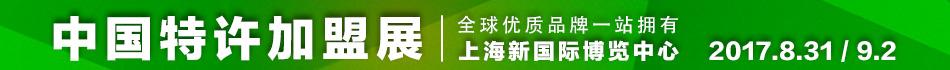 2017中国特许展
