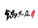 锅先森快餐台式卤肉饭店加盟