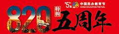 第五届中国民办教育节