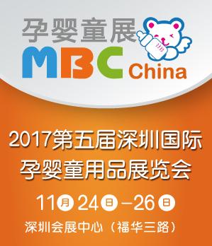 2017第五届深圳国际孕婴童展