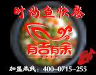 藤椒鱼饭加盟