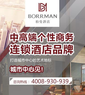 柏曼酒店加盟