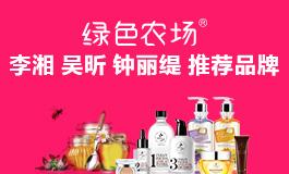 绿色农场化妆品加盟
