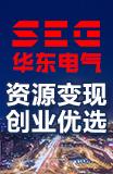 华东电气加盟