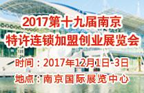2017第十九届南京加盟创业展