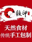 饺印手工水饺加盟
