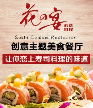 花之宴寿司料理加盟