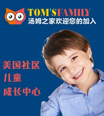 汤姆之家英语