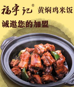 福宇记黄焖鸡米饭加盟