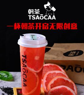 TSAOCAA朝茶加盟