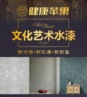 健康苹果漆雷竞技最新版