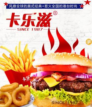 卡乐滋快餐雷竞技最新版