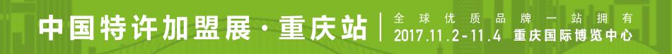 201710月中国特许展