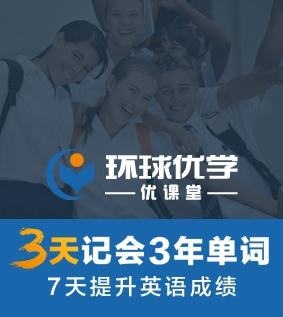环球优学教育加盟