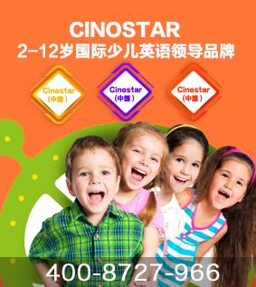 Cinostar国际少儿英语雷竞技最新版