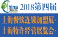 2018第四届上海餐饮连锁加盟展