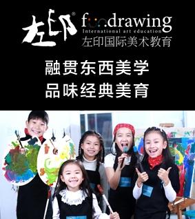 左印国际美术教育加盟
