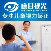 康目视光视力保健雷竞技最新版